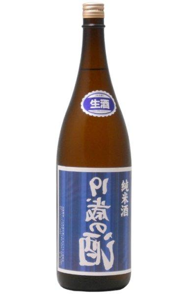 画像1: 19歳の酒 純米生原酒≪スピンオフ≫ 2020年度 1800ml (1)