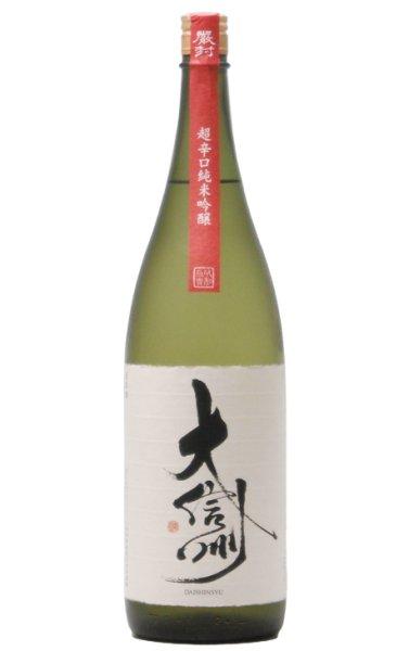 画像1: 大信州 超辛口純米吟醸 1800ml (1)