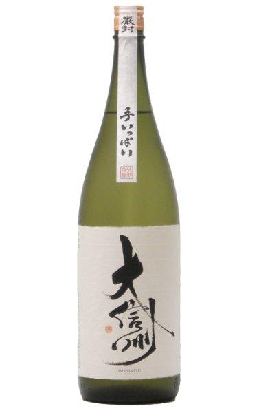 画像1: 大信州「手いっぱい」純米大吟醸 1800ml (1)