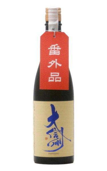 画像1: 大信州 別囲い純米吟醸無濾過生原酒「番外品」 720ml (1)