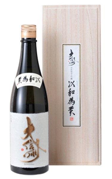 画像1: 大信州「以和為貴」純米大吟醸 720ml (1)