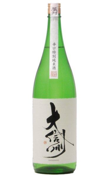 画像1: 大信州 辛口特別純米酒 1800ml (1)