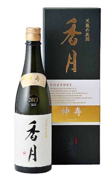 画像1: 香月(こうづき)「神寿(かむじゅ)」 純米大吟醸 720ml (1)