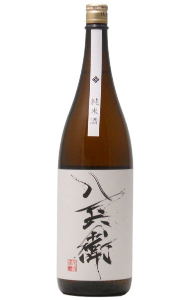 画像1: 酒屋八兵衛 純米酒 1800ml (1)