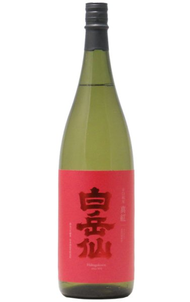 画像1: 白岳仙「真紅(SHINKU)」辛口純米酒 1800ml (1)