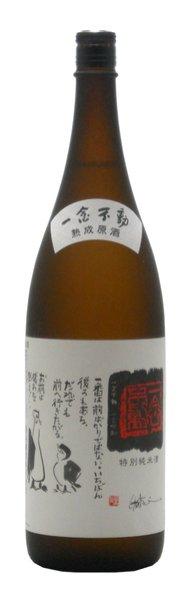 画像1: 一念不動 特別純米原酒「夢山水」 1800ml (1)