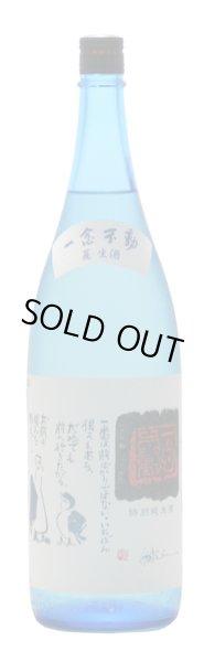 画像1: 一念不動 特別純米生酒「夏酒」 1800ml (1)