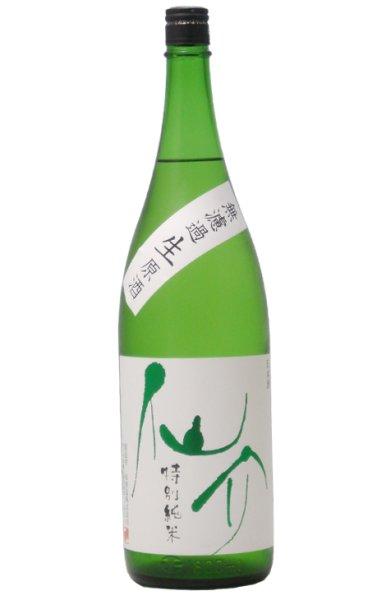 画像1: 仙介  特別純米無濾過生酒原酒 1800ml (1)