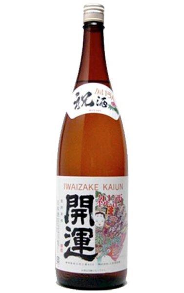 画像1: 開運 本醸造「祝」1800ml (1)