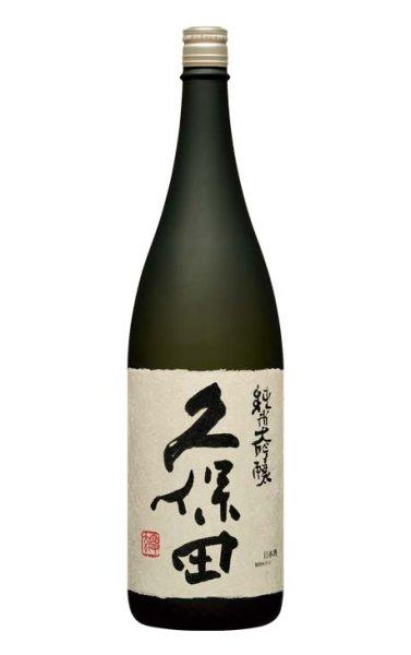画像1: 久保田 純米大吟醸 1800ml (1)