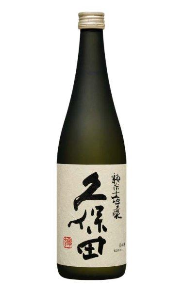 画像1: 久保田 純米大吟醸 720ml (1)