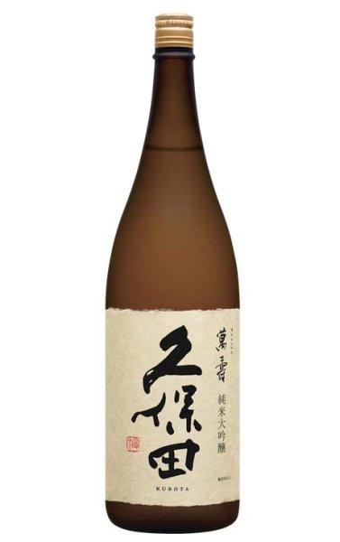 画像1: 久保田 萬寿 純米大吟醸 1800ml (1)