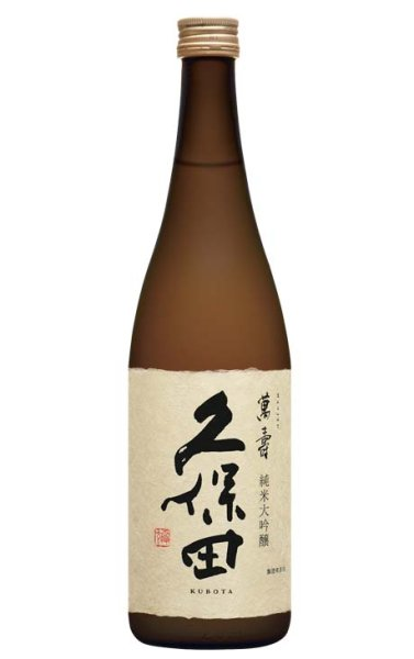 画像1: 久保田 萬寿 純米大吟醸 720ml (1)