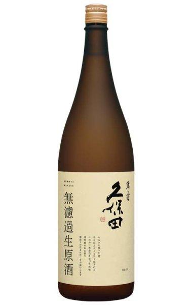 画像1: 久保田 萬寿 純米大吟醸 無濾過生原酒 1830ml (1)