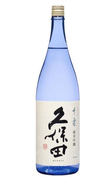 画像1: 久保田 千寿 純米吟醸 1800ml (1)