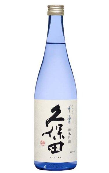 画像1: 久保田 千寿 純米吟醸 720ml (1)