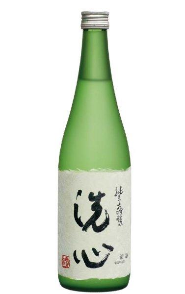 画像1: 洗心 純米大吟醸 720ml (1)