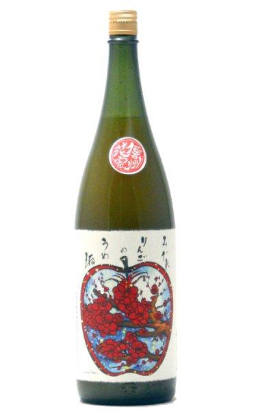 画像1: 大信州 みぞれりんご梅酒 720ml (1)
