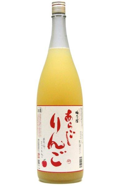 画像1: 梅乃宿 あらごし りんご酒 1800ml (1)