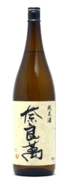 画像1: 奈良萬 純米酒 1800ml (1)