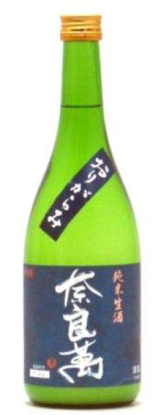 画像1: 奈良萬 純米生酒『おりがらみ』 《限定》 720ml (1)