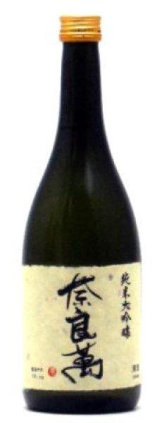 画像1: 奈良萬 純米大吟醸 720ml (1)
