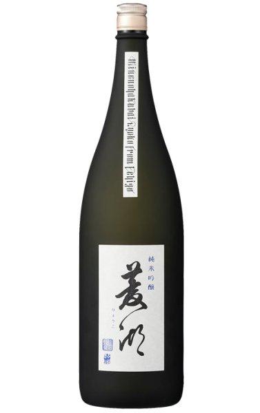 画像1: 菱湖 純米吟醸 (1)