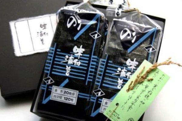 画像1: 【にしじま特撰】味付海苔「おのりちゃん」小袋  2個入進物用 (1)