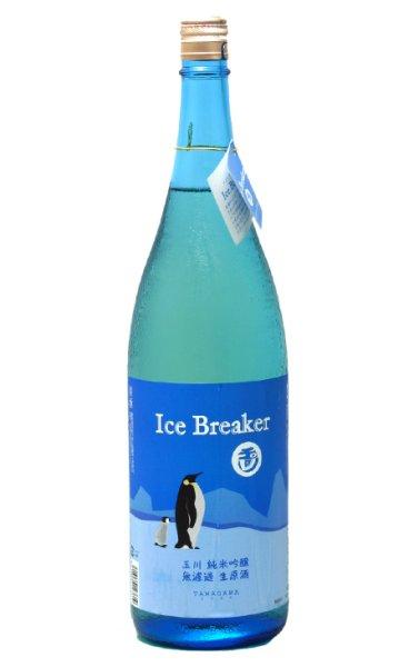 画像1: 玉川 「IceBreaker」 純米吟醸無濾過生原酒 1800ml (1)